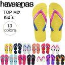 <送料無料>【ハワイアナス】 ビーチサンダル havaianas トップ ミックス (TOP MIX) キッズ 子供旧商品...