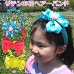 【ベビー】【キッズ】【ジュニア】大きなお花のヘアーバンド♪≪サテンお花ヘアバンド≫ヘアアクセヘアー髪留め女の子カチューシャリボンレースフラワー