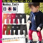 【ベビー】赤ちゃんのオシリが更に可愛く♪≪ベビー用日本製モンキーパンツ≫【70cm】【80cm】【90cm】