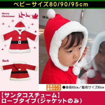 【ベビー】サンタクロース ジャケット☆【80cm】【90cm】【95cm】サンタ コスプレ コスチューム 仮装 衣装 なりきり