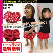 赤ちゃん ブルマスカート