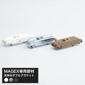 [500円OFFクーポン×マラソン]カーテンレール 曲がる MAGEX 天井用 ダブルブラケット 1個 《即納可》