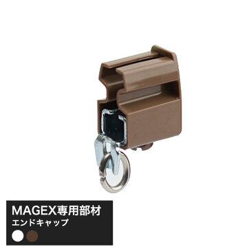 [500円OFFクーポン×マラソン]カーテンレール 曲がる 天井 MAGEX エンドキャップ 1個 《即納可》