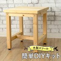[ポイント10倍×20日20時〜4時間限定]簡単DIYキット 木製スツールいす 椅子 チェアー 踏み台 スツール ステップ 手作りキット DIY 木工 工作