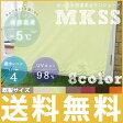 日よけ シェード UVカット マンション ベランダ スクリーン 日よけ 窓 サンシェード オーニング ウッドデッキ 紫外線 「MKSS/無地」日本製 [幅約180 ×丈180cm/幅約90×H270cm]