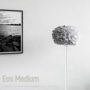 照明 電器 ライト ELUX エルックス UMAGE ウメイ VITA ヴィータ 北欧 デンマーク おしゃれ デザイナーズ照明 羽 高級 ラグジュアリー ブランド フロアライト フロアスタンド スタンドライト フロアランプ UMAGE Eos Medium イオスミディアム フロアライト JQ
