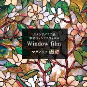 【最短即日出荷可能】窓飾りシートウィンドウフィルムシール【マグノリア】ステンドグラス風シート幅60cm×高さ91cm取り付け簡単!紫外線カット・防カビ加工水回りにも使えますステンドガラスシール