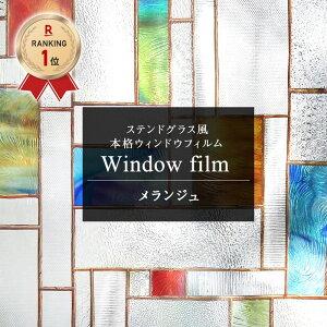 窓ガラス 窓ガラスフィルム ステンドグラス 窓 ガラスフィルム ステンドグラス目隠し はがせる シート ウィンドウフィルム ステンドグラス風 メランジュ 幅60×高さ91cm