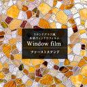 ステンドグラス ガラス ガラスフィルム 窓ガラス フィルム 窓 食器棚...