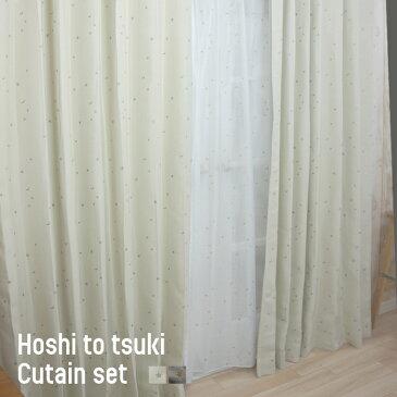[10%OFFクーポンあり×15日限定]星と月[ホシトツキ] 遮光カーテン&レースカーテン おそろいセット/ 幅100cm×丈178・200cm[4枚組] 《即納可》[2級遮光カーテン 2枚セット 4枚セット 星柄 子供部屋 遮熱 日本製]