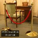高級ロープ パーテーションポール /■ゴールド/ お客様組立て品 1本 間仕切り 仕切りに
