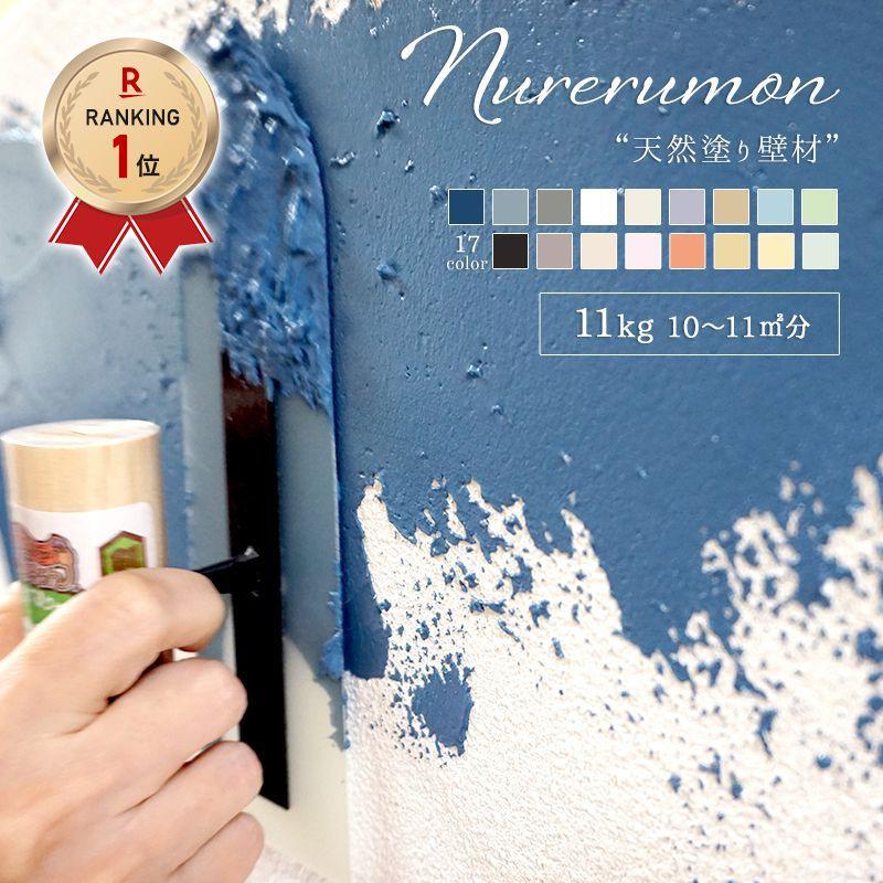 漆喰 ひとりで塗れるもん 11kg トイレ程度の広さ用 簡単 練り済 ぬり壁 壁紙の上から塗れる 塗料 石灰製壁材 自然 天然塗り壁材 DIY 内装仕上げ材 左官 湿度調整 消臭 断熱 保湿 防カビ 塗りやすい リフォーム トミーブルー 塗装 しっくい メーカー直送品 ぬれるもん JQ