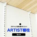 [8%OFFクーポン配布中]ARTIST ステンレス棚柱セット 棚受け...