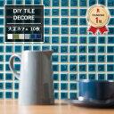 おしゃれなモザイクタイル シール シート「デコレ DECORE/●大正カフェ」[同色/10枚]日本製[デコレ ションタイル キッチン 洗面所 白 接着剤不要 DIY 壁]