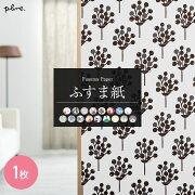 ふすま紙襖紙和紙張替え和室ふすまリメイク和室DIY花柄北欧マリメッコ風Plune.modeプルーンモード友安製作所