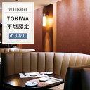 壁紙 クロス のりなし トキワ TOKIWA PINEBULL 壁紙 ...
