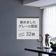 [500円クーポン配布×マラソン]壁紙グレーセレクションカラー別ライトグレーダークグレー無地のり付きメーカー壁紙壁紙wallpaper《約5日後出荷》