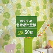 [500円クーポン配布×マラソン]壁紙北欧セレクション北欧調ポップのり付きメーカー壁紙壁紙wallpaper《約5日後出荷》