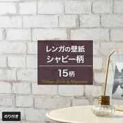 [500円クーポン配布×マラソン]壁紙レンガセレクションレンガ調煉瓦石のり付きメーカー壁紙壁紙wallpaper《約5日後出荷》