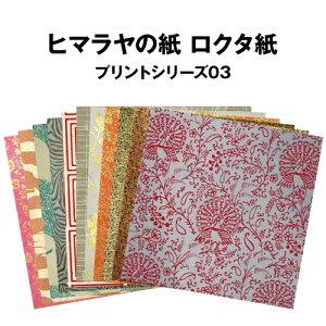 【ロクタ紙】ヒマラヤの紙 ロクタ紙 プリントシリーズ03 アートペーパー 各種パネル ランプシェード ふすまや障子紙としても使えます!
