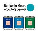 ベンジャミンムーアペイント 2054-40 blue blue lagoon 水性ペンキ クォート缶(0.9L)約5平米壁紙の上に塗れる水性塗料