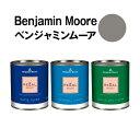 ベンジャミンムーアペイント 2112-40 stone stone ガロン缶(3.8L) 水性塗料 約20平米壁紙の上に塗れる...