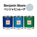 ベンジャミンムーアペイント 2129-60 mt. mt. rainier 水性ペンキ grayクォート缶(0.9L)約5平米壁紙の上に塗れる水性塗料