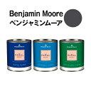 【送料無料】 水性ペンキ 北米で大人気!ベンジャミンムーアペイント 2133-30 day's end クォート缶(0.9L) 約5平米 壁紙の上に塗れる水性塗料