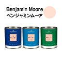 ベンジャミンムーアペイント 2170-60 sunlit sunlit coral 水性ペンキ クォート缶(0.9L)約5平米壁紙の上に塗れる水性塗料