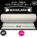 マグネットシート 磁石が壁につく壁紙 マグカベ(シール付き)96cm × 3M マグネットボード 掲示板 メモボード インテリア 黒板 MAGKABE