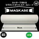 マグネットシート 磁石が壁につく壁紙 マグカベ(シール付き)96cm × 5M マグネットボード 掲示板 メモボード インテリア 黒板 MAGKABE