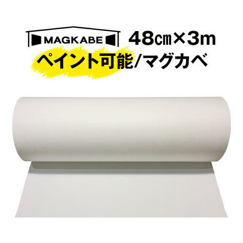 マグカベ ペイント 48cm × 3M マグネットシート 磁石が壁につく壁紙 (シール付き) マグネットボード 掲示板 メモボード インテリア 黒板 MAGKABE