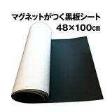【期間限定★ポイント5倍】マグネットがつく黒板シート48cm×100cm(オプションの両面テープマグネット3枚付き)マグネットボード 磁石 掲示板 メモボード インテリア