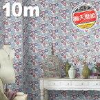 【送料無料】 貼ってはがせる 壁紙 ドイツ製 のり付 Up to date アップトゥデート 6448-08 【53cm×10m】