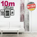 【送料無料】 貼ってはがせる 壁紙 ドイツ製 のり付 Up to date アップトゥデート 6450-06 【53cm×10m】