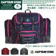 CAPTAIN STAG(キャプテンスタッグ) サブリュック(121700)リュック 林間学校/リュック 男の子/リュック 大型/リュック 大容量/サブリュック チェストベルト/サブリュック 女の子/サブリュック 45L/リュック/サブリュック/リュック/リュックサック/サブリュック/リュック