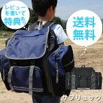 オリジナル無地サブリュック8643/林間学校/修学旅行/リュック/リュックサック