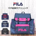 リュック 防災 大容量【7369-c】FILA(フィラ) 防...