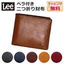 Lee リー 二つ折り財布 【0520234】 BOOK型二つ折り財布...