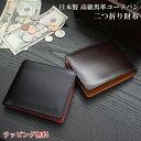 コードバン/二つ折り財布/ 日本製 コードバン 二つ折り財布 高級馬革...