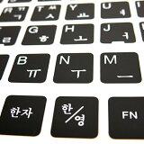 韓国語 キーボード シール ハングル ステッカー 黒 ブラック