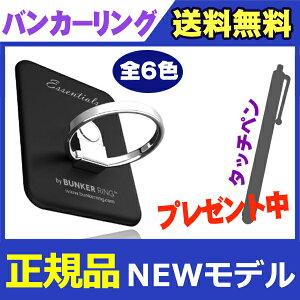 バンカーリング (正規品) 新商品 バンカーリング3 Essentials  全6色  タッチペン プレゼント中! BUNKER RING iphone6 plus iPhone7 バンカーリング ケース リング ホルダー スタンド 落下防止 バンカー