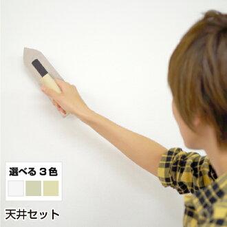 應用矽藻土天花板冷凝和水分預防! 方便的繪製在天花板-或矽藻土顆粒光! 矽藻土牆 / 牆面和矽藻土牆抹灰材料