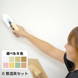 混合矽藻土方黃吉雯做 8 工具集 ! 一直攪拌 & 油漆和即將到來的工具 ! / 冷凝能輕鬆地完成如灰泥和除臭防 ! 矽藻土和貼滿的牆壁,牆上石膏 (灰泥) 諧波矽藻土牆 /DIY / 工具 /