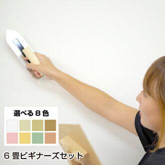 易用性繪畫的混合條件的泥水匠的好評!! 與工具,收到現在畫的優惠! 混合矽藻土方黃吉雯做! 6 榻榻米墊子初學者的設置! 矽藻土和貼的牆和牆石膏 (灰泥) 諧波矽藻土牆壁