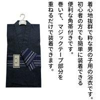 しじら織男の子浴衣+ワンタッチ角帯の2点セット綿麻使用ジュニアゆかた