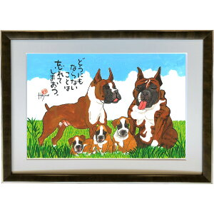 Boxer DOG FAMILY A3 With frame [Free shipping] Okamoto Hajime Hand-painted painting Ink painting artist office Waji culture research institute Direct store [Art Interior Wall hangings Wall decoration Decoration Frame ] [Dog pet cat cat cat animal gift gift]