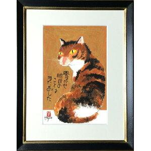 Neko Kawayanagi Prince con marco (7) [Envío gratis] Okamoto Hajime Pintura pintada a mano Pintura en tinta Oficina del escritor Wazumi Bunka Kenkyusho gestionó directamente la tienda [arte interior colgante de pared decoración de la pared marco de decoración] [regalo de regalo de gato gato animal]