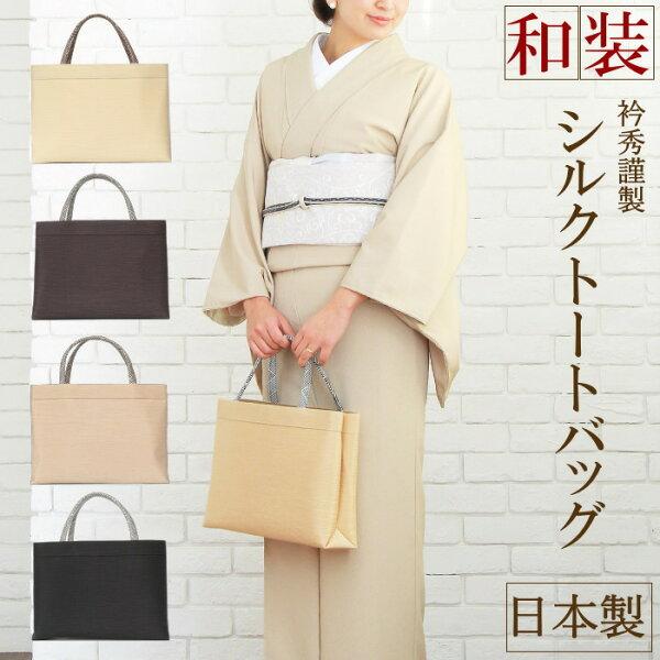 和装バッグ着物バッグ01衿秀日本製京都和風トートバッグ和装大容量訪問着和装サブバックサブバッグ和柄着物フォーマル無地正絹和装バッ