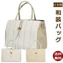 和装バッグ シンプル バッグ 日本製 A4 夏用バッグ 和装 トートバッグ 大きめ 洋装 和柄バッグ 送料無料 和物屋 着物バッグ お稽古 着物バッグ